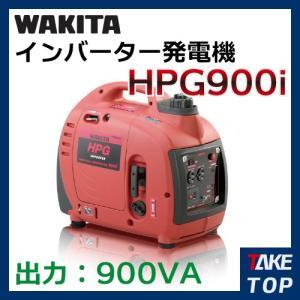 ワキタ インバーター発電機 HPG900i 出力:0.9KVA 50/60Hz切替式|taketop