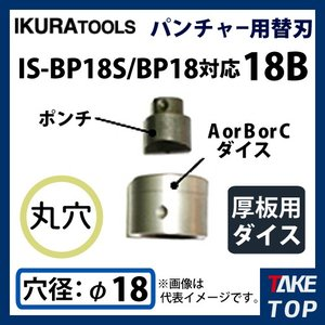 育良精機 パンチャー用 替刃 IS-BP18S/BP18対応...