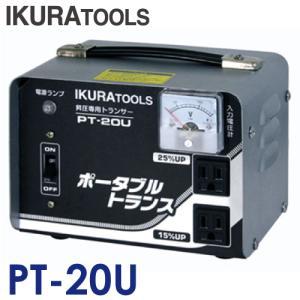 育良精機 ポータブルトランス PT-20U 昇...の関連商品6