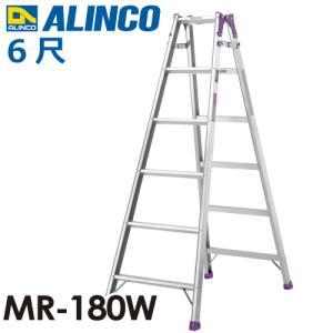 アルインコ はしご兼用脚立 MR180W 天板高さ(m):1.7 使用質量(kg):100 taketop