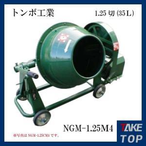 トンボ工業 NGM-1.25M4 グリーンミキサ 35L(1.25切) モーター付(100V/400W) 車輪無 棒ハンドル 日工 taketop