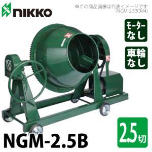 トンボ工業 コンクリートミキサー NGM-2.5B グリーンミキサー 70L(2.5切) モーター無し 車輪無し|taketop