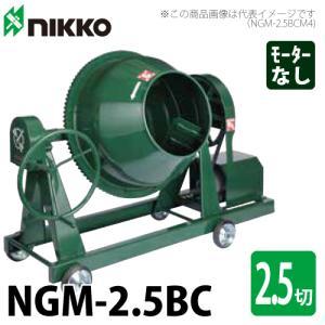 トンボ工業 NGM-2.5BC グリーンミキサ 70L(2.5切) モーター無 車輪付 丸ハンドル 日工 taketop