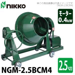 トンボ工業 NGM-2.5BCM4 グリーンミキサ 70L(2.5切) モーター付(100V/400W) 車輪付 丸ハンドル 日工 taketop