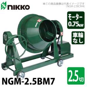 トンボ工業 NGM-2.5BM7 グリーンミキサ 70L(2.5切) モーター付(100V/750W) 車輪無 丸ハンドル 日工 taketop