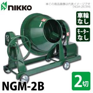トンボ工業 NGM-2B グリーンミキサ 55L モーター無 車輪無し 丸ハンドル 日工 taketop