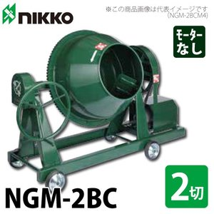 トンボ工業 NGM-2BC グリーンミキサ 35L(1.25切) モーター無 車輪付 日工 taketop