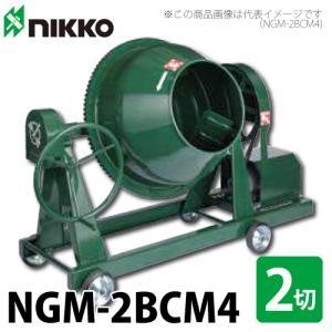 トンボ工業 NGM-2BCEM4 グリーンミキサ 35L(1.25切) 100V400W車輪付 日工 taketop