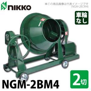トンボ工業 NGM-2BM4 グリーンミキサ 55L 100V 400W 日工 taketop