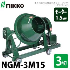 トンボ工業 NGM-3M15 グリーンミキサ 83L(3切) モーター付(200V/1.5kw) 車輪付 丸ハンドル 日工 taketop