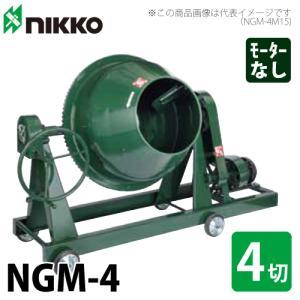 トンボ工業 NGM-4 グリーンミキサ 110L(4切) モーター無 車輪付 丸ハンドル 日工 taketop