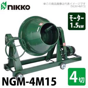 トンボ工業 NGM-4M15 グリーンミキサ 110L(4切) モーター付(200V/1.5kw) 車輪付 丸ハンドル 日工 taketop