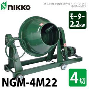 トンボ工業 NGM-4M22 グリーンミキサ 110L(4切) モーター付(200V/2.2kw) 車輪付 丸ハンドル 日工 taketop