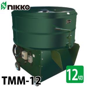 トンボ工業 TMM-12 大型モルタルミキサ 430L 200V/5.5kw モルミキ12 日工 taketop