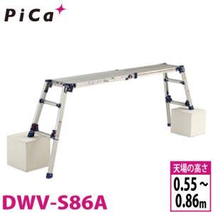 ピカ/Pica 四脚アジャスト式足場台 DWV-S86A 最大使用質量:100kg  天場高さ:0.86m|taketop