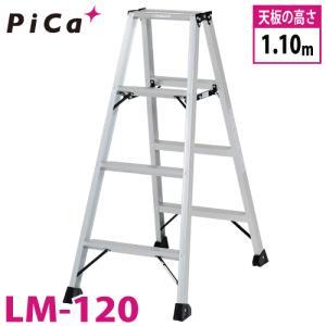 ピカ /Pica 「便軽・BENKEI」 軽量専用脚立 LM-120 天板高さ:1.10m 踏ざん:55mm|taketop