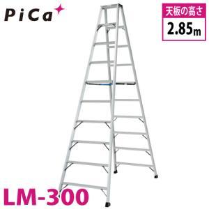 ピカ /Pica 「便軽・BENKEI」 軽量専用脚立 LM-300 天板高さ:2.85m 踏ざん:55mm|taketop
