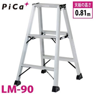 ピカ /Pica 「便軽・BENKEI」 軽量専用脚立 LM-90 天板高さ:0.81m 踏ざん:55mm|taketop