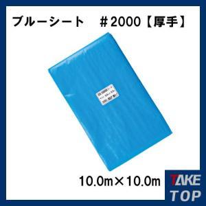 ブルーシート #2000 10.0×10.0m(2枚)|taketop