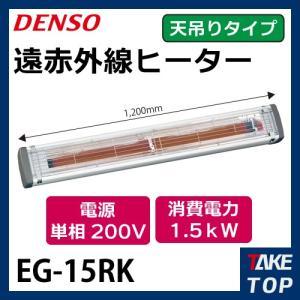デンソー遠赤外線ヒーター 天吊りタイプ EG-15RK 電源:単相200V 消費電力:1.5kW taketop