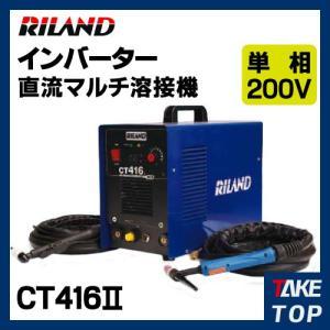 RILAND 直流マルチ溶接機 エアープラズマ切断機 CT416-2 単相200V インバーター制御|taketop