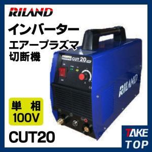 RILAND エアープラズマ切断機 CUT20 単相100V  (30A) プラズマカッター インバーター制御|taketop