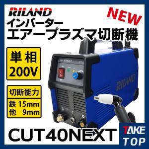 RILAND エアープラズマ切断機 CUT40NEXT 単相200V インバーター制御 鉄15mmまでOK プラズマカッター|taketop