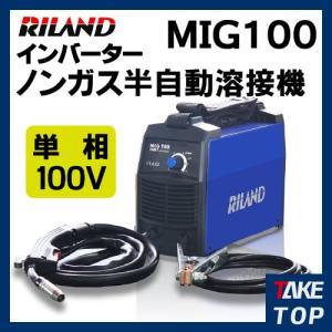 RILAND ノンガス半自動溶接機 MIG100 単相100V インバーター制御|taketop