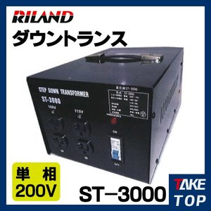 RILAND ダウントランス ST-3000 ポータブルトランス 降圧変圧器|taketop