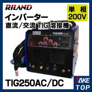 RILAND 直流/交流 TIG溶接機 TIG250AC/DC 単相200V インバーター制御|taketop