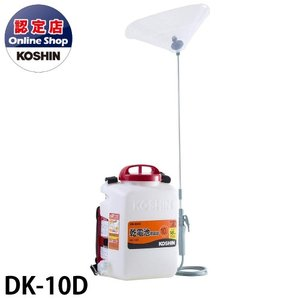 工進/KOSHIN 背負い式噴霧器(乾電池) DK-10D タンク容量10L 消毒名人