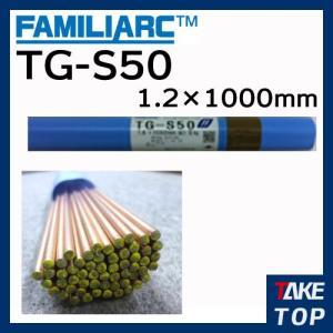 コベルコ FAMILIARC 軟鋼TIG溶接棒 TG-S50 1.2mm 5kg/箱 軟鋼〜490Mpa級鋼、アルミキルド鋼用|taketop