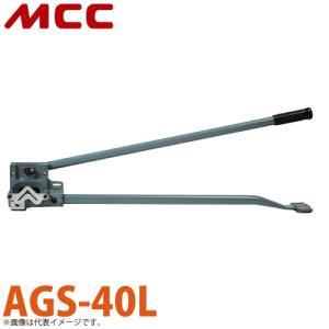 MCC アングル切断機(形鋼材アングル用) AGS-40L ステンレスアングルは不可|taketop