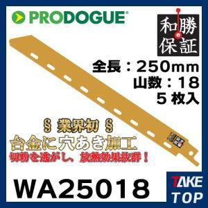 和勝の保証 バイメタル セーバーソーブレード 5枚入 WA25018 山数:18 全長:250mm|taketop