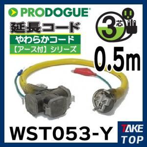 プロドーグ アース付きショートタップ 0.5m 黄色 3芯(2芯兼用) 3個口 WST053 防塵キャップ付 やわらかコード|taketop