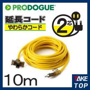 プロドーグ 延長コード 10m 黄色 2芯 3個口 YAK103 やわらかコード|taketop