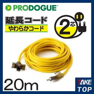 プロドーグ 延長コード 20m 黄色 2芯 3個口 YAK103 やわらかコード|taketop