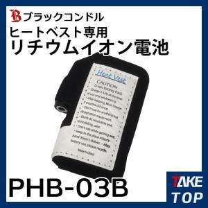 ブラックコンドル ヒートベスト用 リチウム電池 1個 PHB-03B|taketop