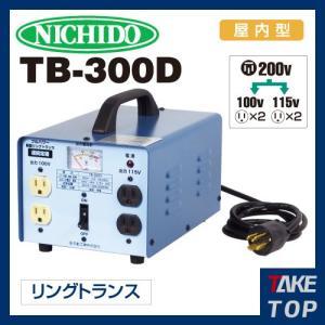 日動工業 降圧専用トランス TB-300D|taketop