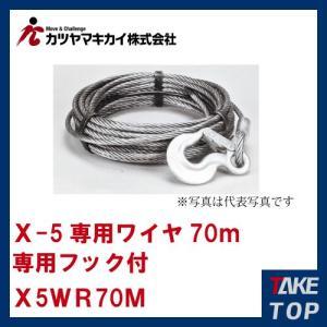 カツヤマキカイ チルホール X-5用ワイヤロープ 70M X-5WR70M