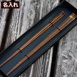 【名入れ】黒虎竹夫婦箸|taketora