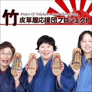 【竹皮草履応援団プロジェクト】竹皮草履(ぞうり)|taketora