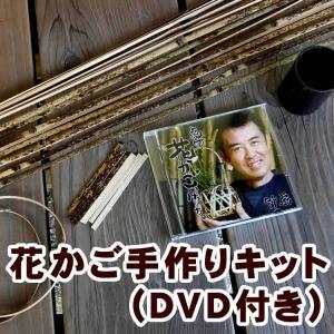【竹編み職人なりきりセット】 届いたその日から竹職人、すぐに編み始められます。虎竹工芸編み方・作り方キット(DVD付き)|taketora