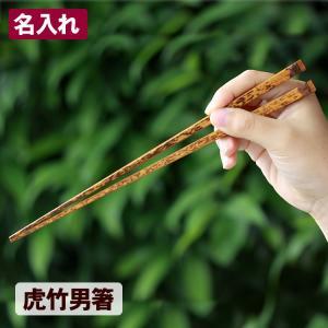 【名入れ】日本唯一の虎竹を厳選しています 一本づつ丁寧に漆仕上げした 虎竹男箸(24cm) 虎竹女箸(22.5cm) 虎竹子供箸(18.5cm)|taketora