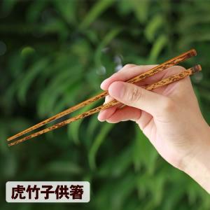【名入れ】日本唯一の虎竹を厳選しています 一本づつ丁寧に漆仕上げした 虎竹男箸(24cm) 虎竹女箸(22.5cm) 虎竹子供箸(18.5cm)|taketora|03