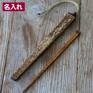 虎竹箸箱(小)と虎竹女箸のセット(名入れ/刻印)|taketora