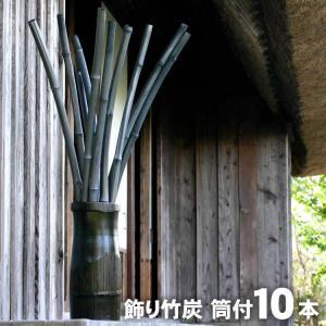 【日本唯一の虎斑竹100年計画】竹資源を無駄なく有効活用したいという思いから生まれました。 オブジェとして生まれかわった飾り竹炭(丸竹)孟宗筒付10本入り|taketora