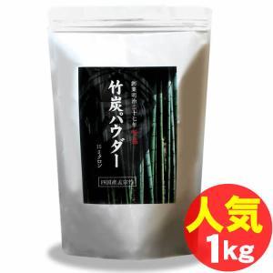 竹炭パウダー(15ミクロン)1kg