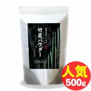 竹炭パウダー(15ミクロン)500g