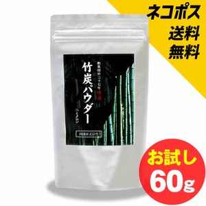 【送料無料】竹炭パウダー(15ミクロン)60gチャコールクレンズ健康に、四国産竹の活性炭ダイエット、...